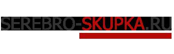 Скупка серебра в Москве Serebro-Skupka.ru